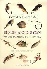 Μυθιστόρημα σε 12 ψάρια – richard flanagan