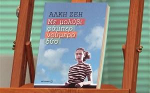 autobiografia-grammeni-molubi-famper-noumero